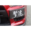 ChargeSpeed Carbon Front License Plate Garnish Cowl - EVO X